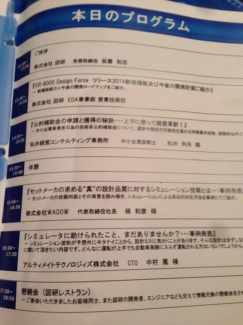 CRユーザーフォーラム2014に参加しました。