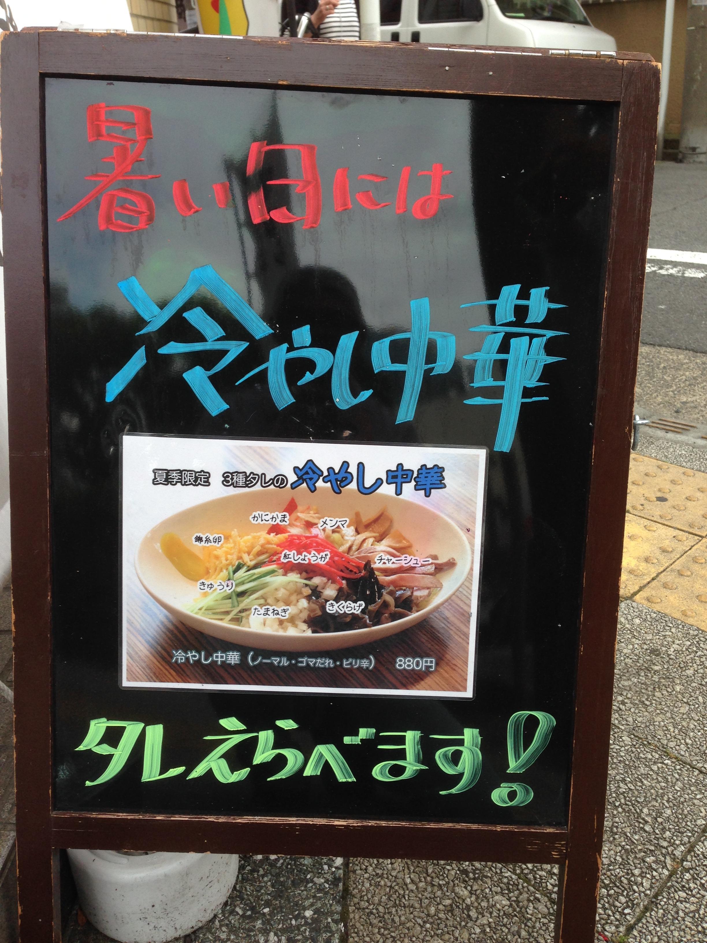 ラーメン春友流 夏メニュー「冷やし中華」を食べた!-ピリ辛たれが絡んだ麺がおいしい!
