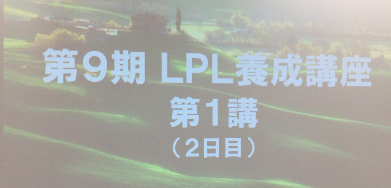 9期LPL養成講座 第一講に参加しました。