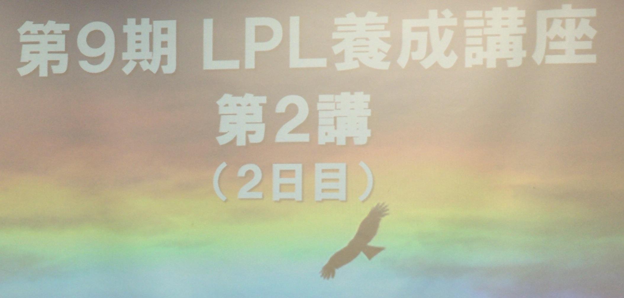 第9期LPL講座 第2講に参加して、感情と思考とリーダーについての気づきがたくさんあった。
