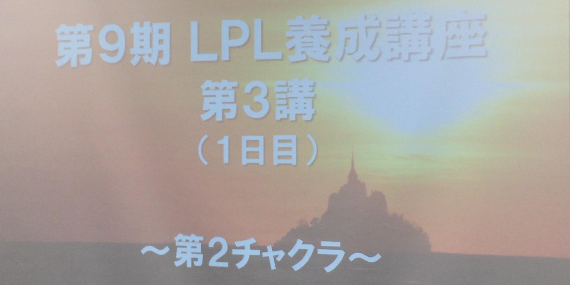 第9期LPL講座 第3講に参加して、腑落ちしたことが少しづつ増えてきた。