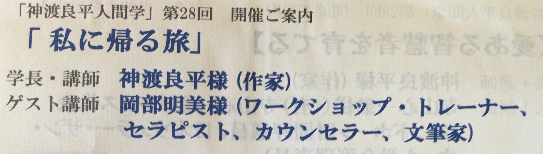 なぜカウンセラーになりたいか。その答えを探して岡部明美さん講演「私に帰る旅」を聴講した。