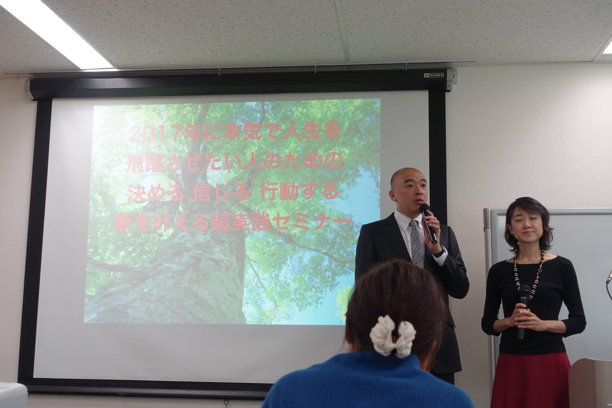 まずは小さなことから決めて・信じて・行動してみよう!〜立花岳志・大塚彩子「決める 信じる 行動する 夢を叶える超実践セミナー」に登壇しました