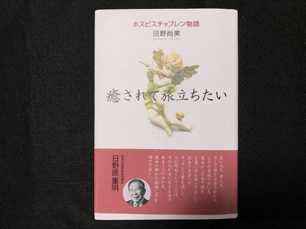 沼野尚美著「癒されて旅立ちたい」〜カウンセラーの在り方が詰まっている本