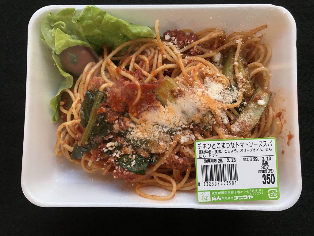 ナニワヤ「チキンとこまつなトマトソースパスタ」〜麻布十番お昼ご飯事情
