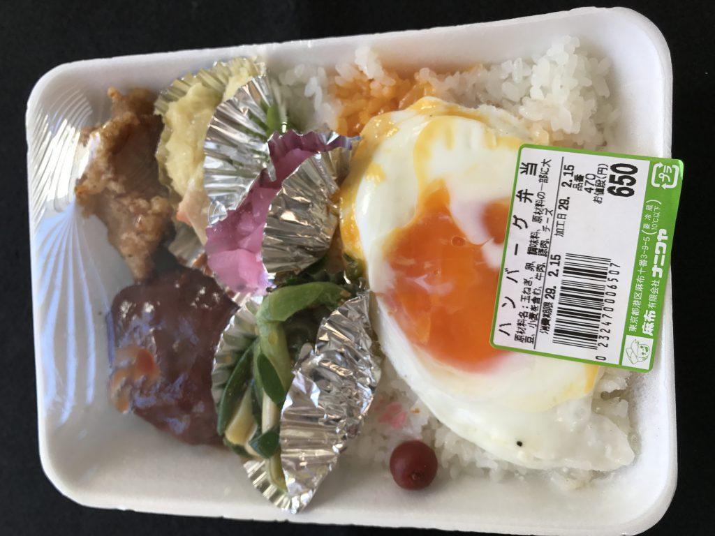 ナニワヤ「ハンバーグ弁当」〜麻布十番お昼ご飯事情