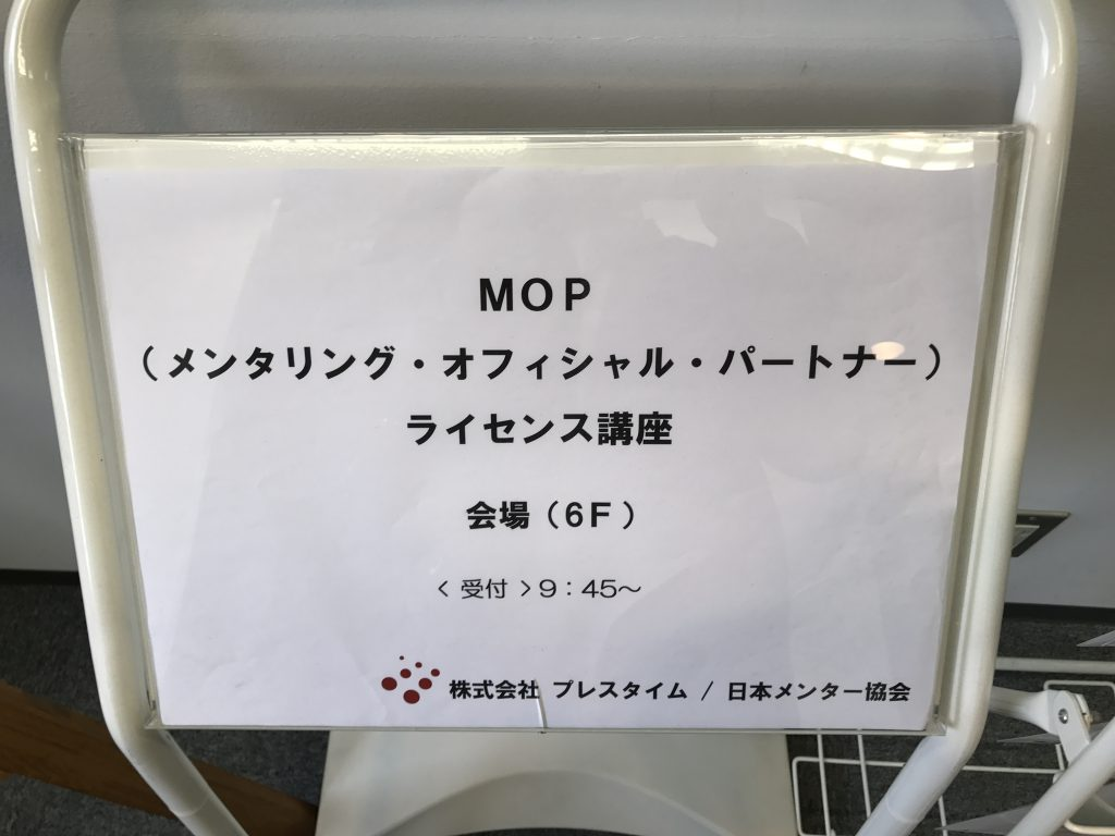 MOP(メンタリング・オフィシャル・パートナー)ライセンス講座を受講しました