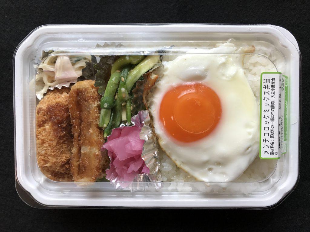ナニワヤ「メンチコロッケミックス弁当」〜麻布十番お昼ご飯事情