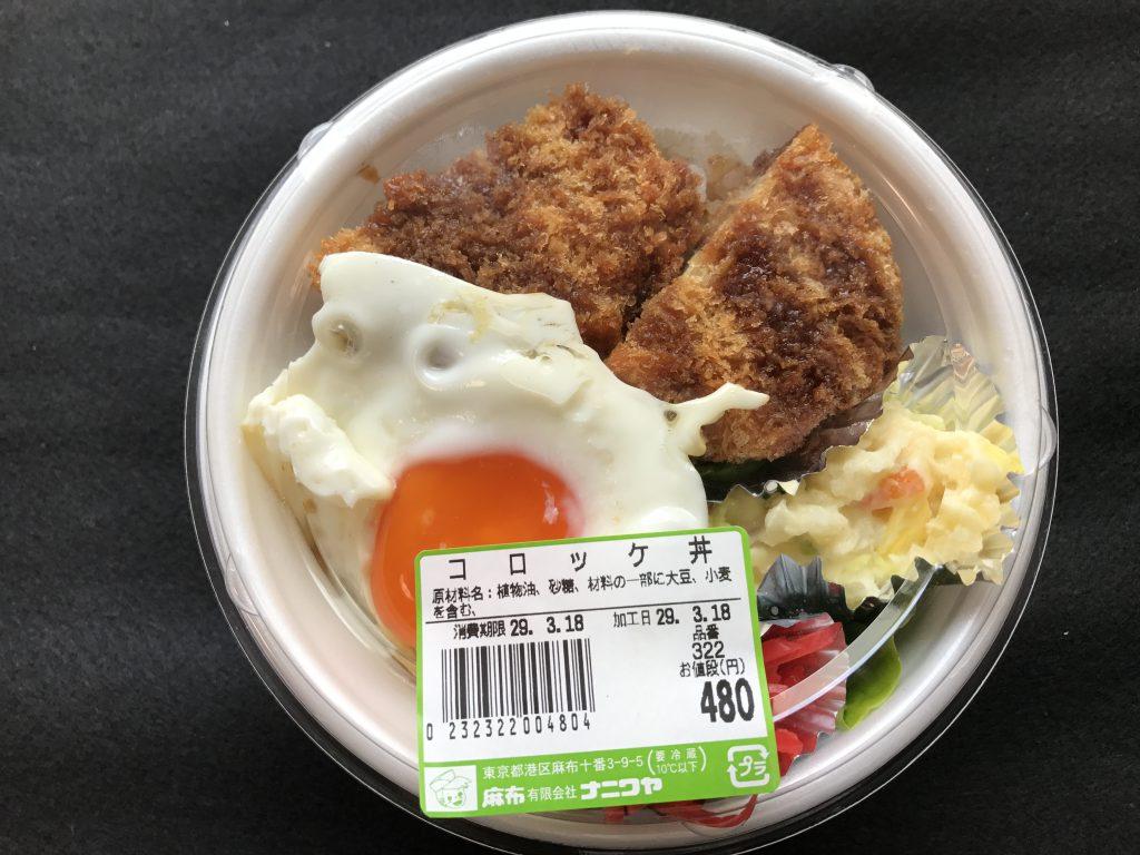 ナニワヤ「コロッケ丼」〜麻布十番お昼ご飯事情