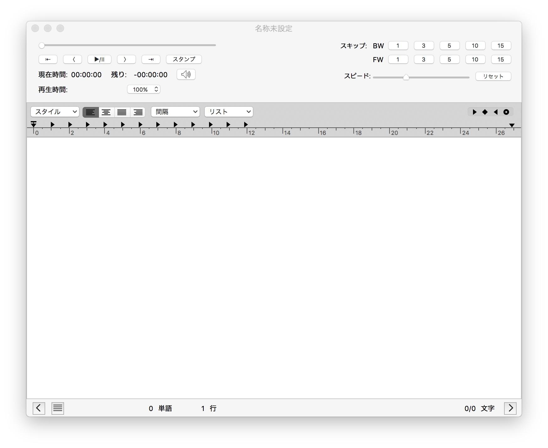 Macで逐語記録用文字起こし(2)〜使用ソフト編