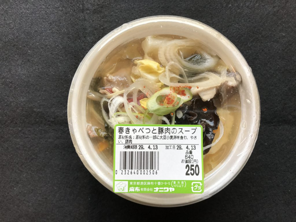 ナニワヤ 春キャベツと豚肉のスープ〜麻布十番お昼ご飯事情