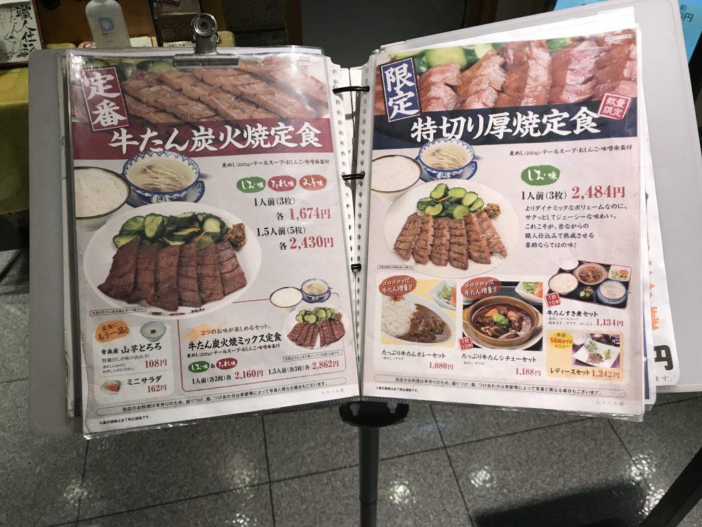 牛タン喜助 仙台エスパル店〜牛タン定食をサクッと食べたい時にオススメ